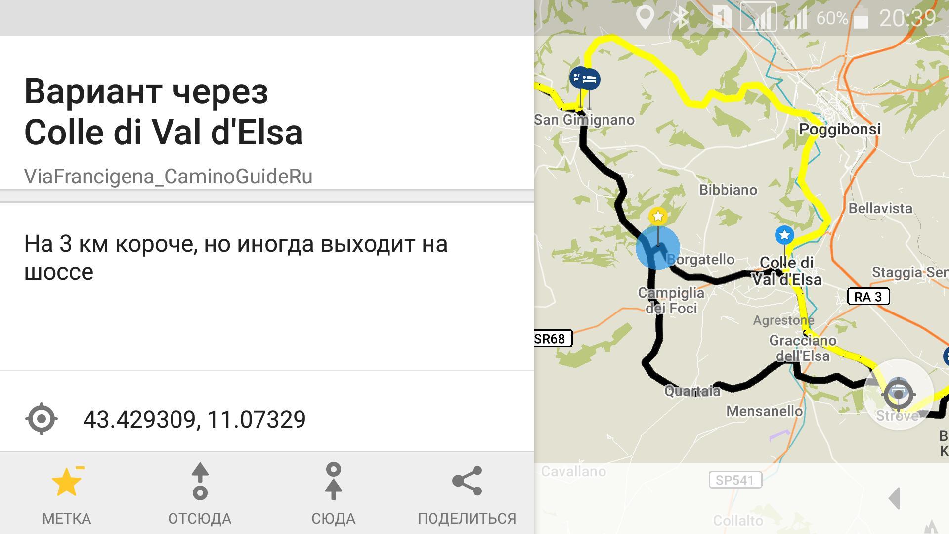 Via Francigena - карта маршрута